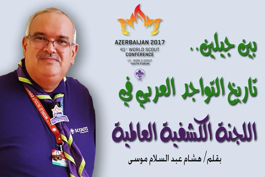 Photo of بين جيلين.. تاريخ التواجد العربي في اللجنة الكشفية العالمية