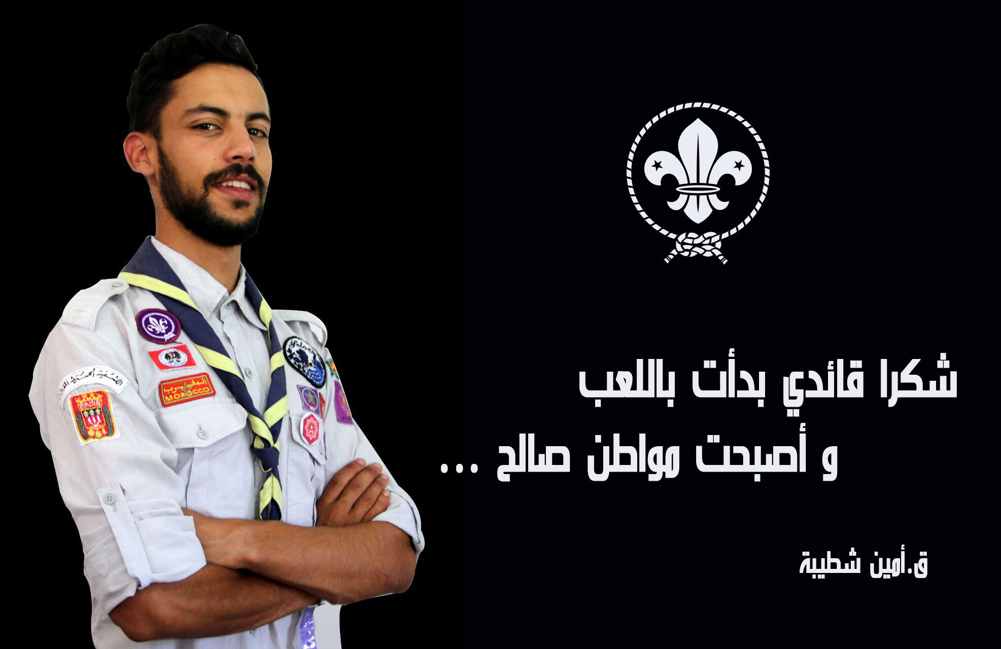 Photo of شكرا قائدي بدأت باللعب و أصبحت مواطن صالح …