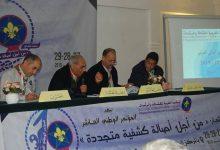 Photo of المؤتمر الوطني العاشر للمنظمة المغربية للكشافة والمرشدات