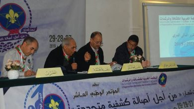 المؤتمر الوطني العاشر للمنظمة المغربية للكشافة والمرشدات