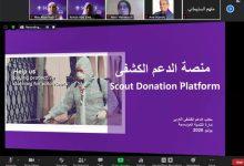 صورة الإقليم الكشفي العربي يطلق مجموعة من المشروعات التي تدعم الجمعيات الكشفية العربية
